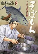 そばもんニッポン蕎麦行脚(8)
