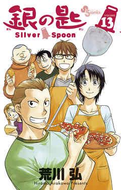 銀の匙 Silver Spoon(13)
