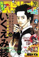 月刊!スピリッツ 2014年 10月号