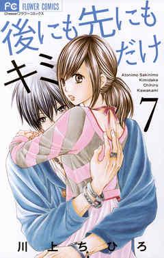 後にも先にもキミだけ 7巻 (432円)(BookLive!)
