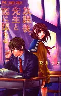 放課後、先生と恋に堕ちる-電子書籍 放課後、先生と恋に堕ちる - 藍川さき - 漫画(マンガ)・