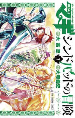 マギ シンドバッドの冒険7巻電子書籍