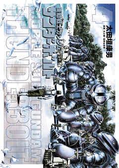 機動戦士ガンダム サンダーボルトの画像 p1_1