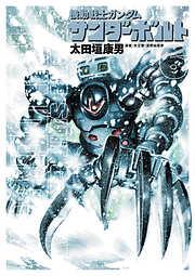 機動戦士ガンダム サンダーボルト-電子書籍
