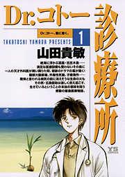 Dr.コトー診療所(1) (ヤングサンデーコミックス)/山田貴敏