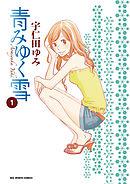 青みゆく雪-電子書籍