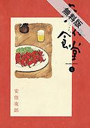 【期間限定 無料お試し版】深夜食堂(1)-電子書籍