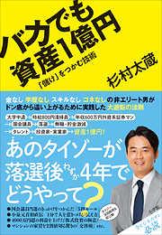 バカでも資産1億円 「儲け」をつかむ技術-電子書籍