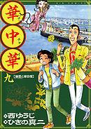華中華(ハナ・チャイナ)(9)