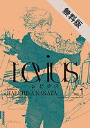 【期間限定 無料お試し版】レビウス(1)