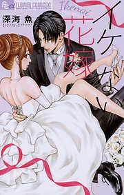 イケない花嫁-電子書籍
