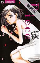 【期間限定 無料お試し版】Piece(1)-電子書籍