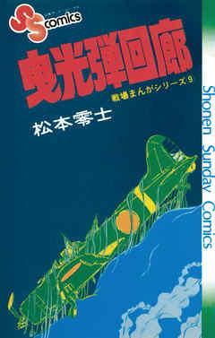 戦場まんがシリーズ 曳光弾回廊-電子書籍  完結 戦場まんがシリーズ 曳光弾回廊 作者名 : 松