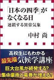 「日本の四季」がなくなる日 連鎖する異常気象(小学館新書)-電子書籍