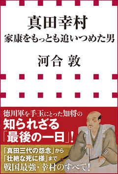 商品画像:真田幸村 家康をもっとも追いつめた男(小学館新書)