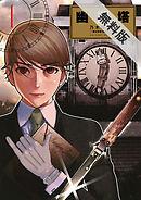 【期間限定 無料お試し版】幽麗塔(1)-電子書籍