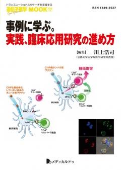 臨床応用の取り組みにかかる事例 医療機器の臨床応用研究(乳腺) ICG蛍...  臨床応用の取り