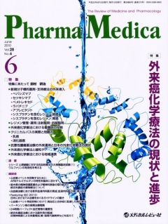 新規分子標的薬剤・支持療法の外来導入 ベバシズマブ-電子書籍  新規分子標的薬剤・支持療法の外来