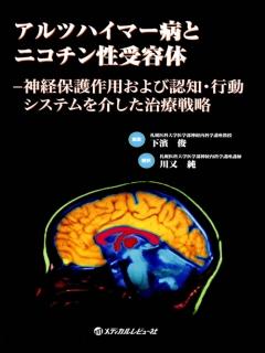 Chapter8 アルツハイマー病治療を目的としたニコチン性アセチルコリ...  Chapter