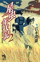 星虫年代記2 鵺姫真話/鵺姫序翔/鵺姫異聞