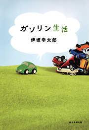 ガソリン生活-電子書籍