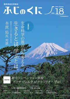 静岡県公式総合情報誌 ふじのくに vol.18