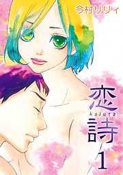 恋詩-電子書籍