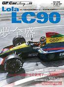 GP Car Story Vol.9