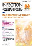 季節性インフルエンザにおけるマスク・うがい・手洗いの予防効果