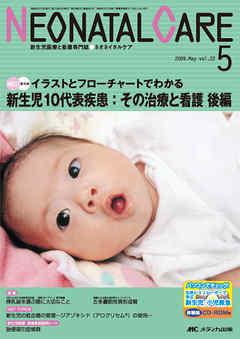 アップ!! クイズで学ぶ 新生児 ... : 新生児 サンプル : すべての講義