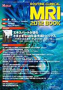 映像情報メディカル増刊 Vol.44 No.14 ルーチンクリニカルMRI2013BOOK-電子書籍