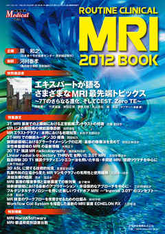 特別論文 脂肪抑制3D T1 強調グラディエントエコー法を用いた手指・手関節MRI:関節リウマチを中心に-電子書籍