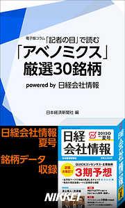 Amazon.co.jp: 「記者の目」で読む
