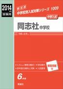 同志社中学校(2014年度受験用)