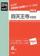 四天王寺中学校(2014年度受験用)