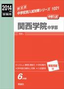 関西学院中学部(2014年度受験用)