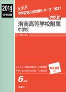 洛南高等学校附属中学校(2014年度受験用)