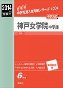 神戸女学院中学部(2014年度受験用)