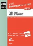 清風中学校(2014年度受験用)