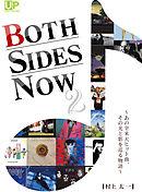 BOTH SIDES NOW 2 あの全米大ヒット曲、その光と影を巡る物語