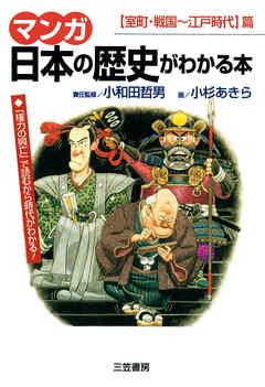 楽天ブックス: 人物比較でわかる日本史 - 小和田 哲 …
