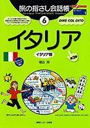 旅の指さし会話帳6イタリア[第3版]