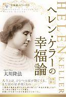 ヘレン・ケラーの幸福論-電子書籍