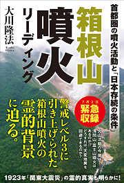 箱根山噴火リーディング-電子書籍