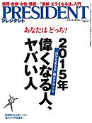 PRESIDENT-電子書籍