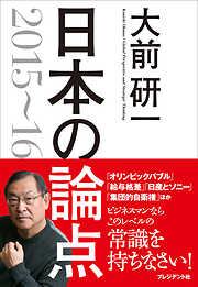 日本の論点2015~16-電子書籍