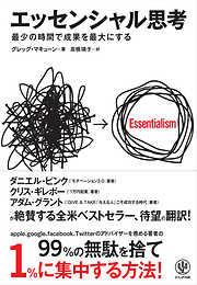 エッセンシャル思考 最少の時間で成果を最大にする-電子書籍