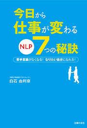 今日から仕事が変わる NLP7つの秘訣 苦手意識がなくなる!なりたい自分になれる!