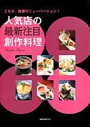 人気店の最新注目創作料理  これが、話題のニューバージョン!-電子書籍