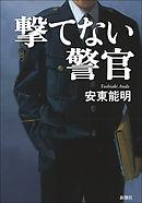 撃てない警官-電子書籍